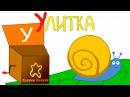 Алфавит для Детей - Развивающие мультфильмы. Буква У. Шкатулка с Буквами
