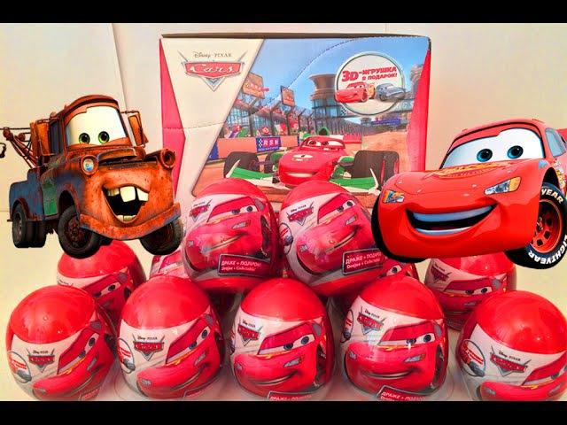 Surprise Eggs Disney Cars Киндер Яйца С Сюрпризом Дисней Тачки От Конфитрейд
