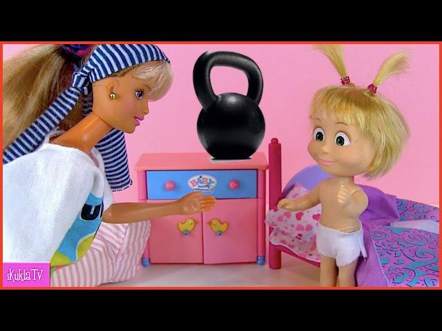 Мама Барби Маша и Медведь НЕ ХОЧЕТ ДЕЛАТЬ ЗАРЯДКУ Мультик с куклами для девочек Masha and the Bear