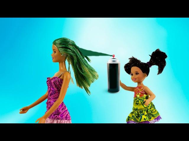 Куклы Барби Конкурс талантов Красим волосы Игры в дочки матери для девочек