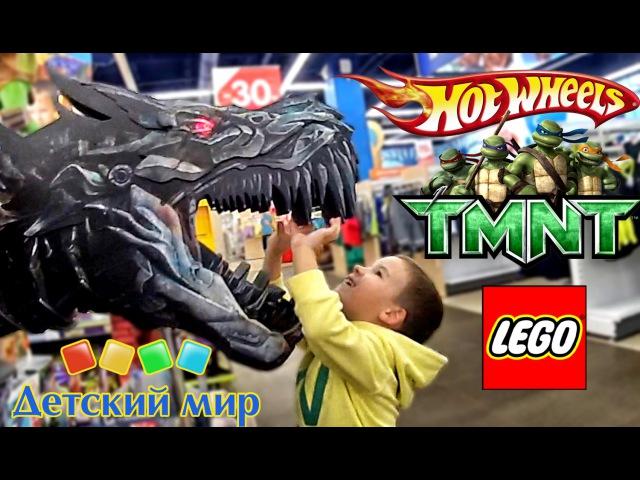Поход в детский магазин игрушек Детский Мир. Игрушки Лего, Черепашки Ниндзя, Миньоны, Трансформеры