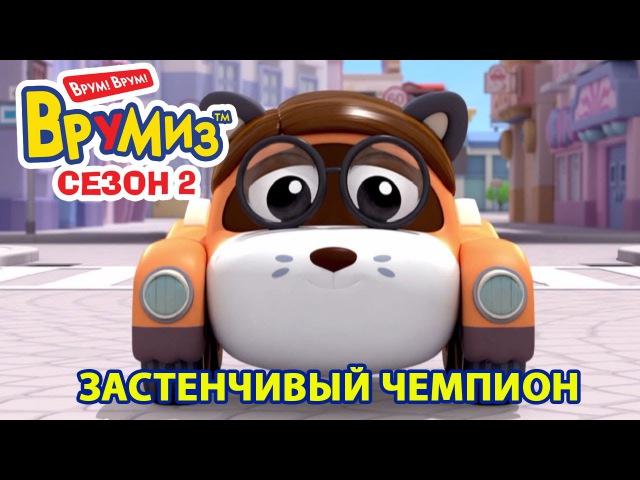 Врумиз - Застенчивый чемпион (мультик 38) - Мультфильмы для детей