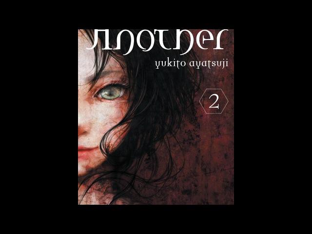 Иная (Another) - том 2 (аудиоранобэ)