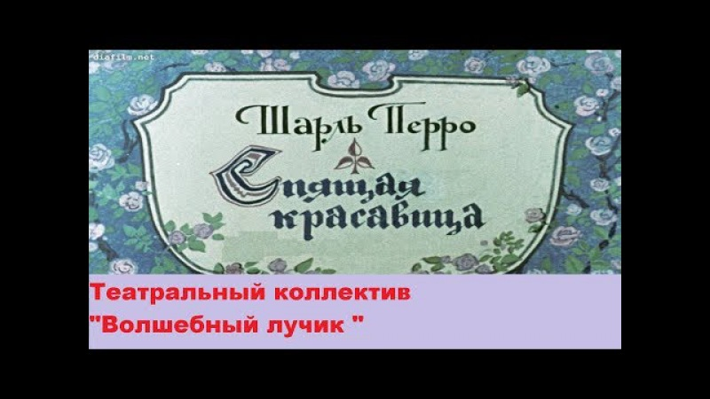 Дом культуры Десна. Спектакль Спящая красавица (ПРЕМЬЕРА!)