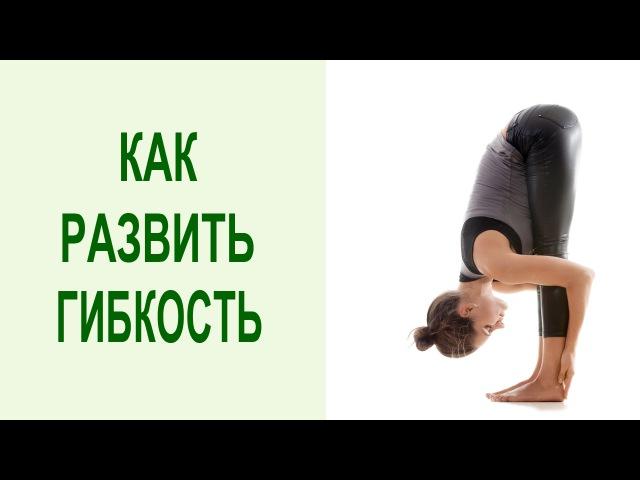 Как снять напряжение и усталость в теле: простое упражнение для развития гибкости тела. Yogalife
