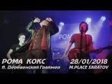 Рома Кокс в M.PLACE SARATOV (при уч. Кирилл Коаксил)