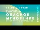 11 06 Александр Михайловский Опасное мгновение Эрнст Юнгер и фотография