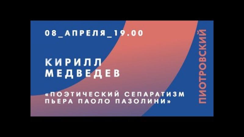 Кирилл Медведев — Поэтический сепаратизм Пьера Паоло Пазолини