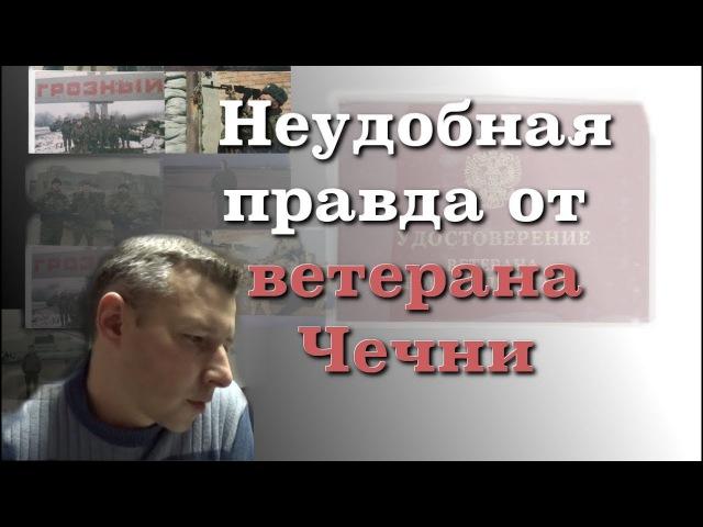 Неудобная правда от ветерана Чечни