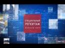 Зачем спецслужбы Украины распространяют фейк о закрытии ЮМЗ. Специальный репортаж