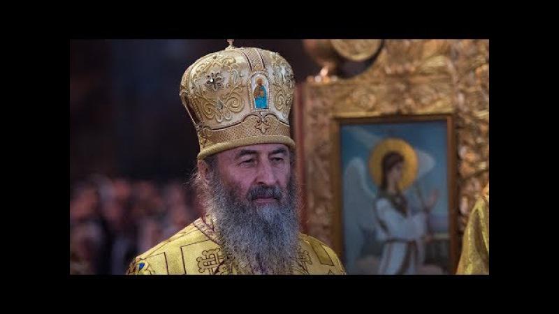 Проповідь Предстоятеля УПЦ у Неділю про блудного сина