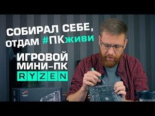 Игровой мини-компьютер с Ryzen и Vega