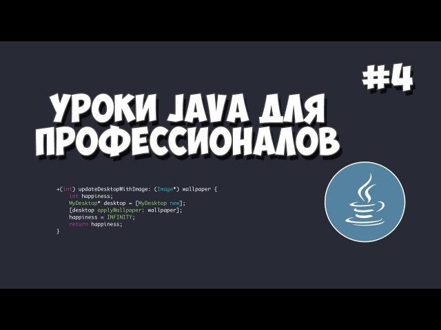 Уроки Java для профессионалов | 4 - Запись и чтение данных из файлов (Java io)