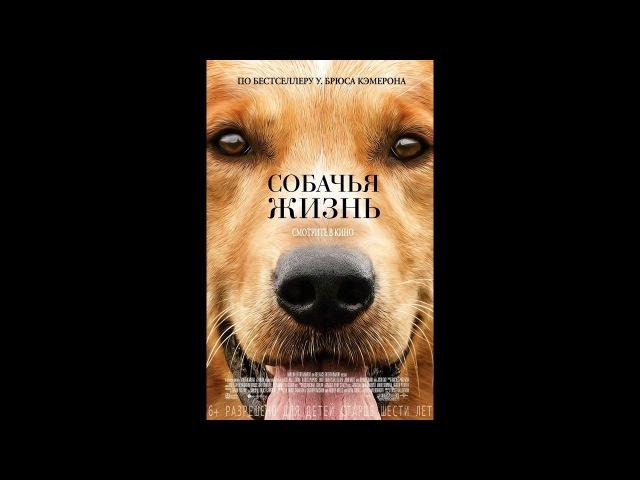 Собачья жизнь (2017) HDRip