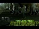 Мой любимый динозавр дублированный трейлер