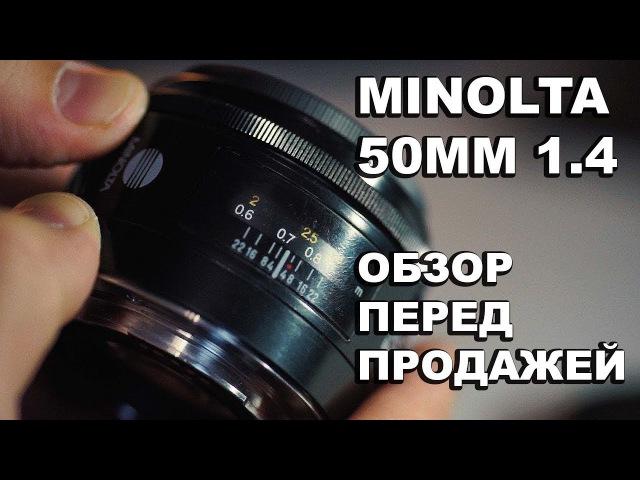 Minolta 50mm 1.4 - почему продаю - на что меняю