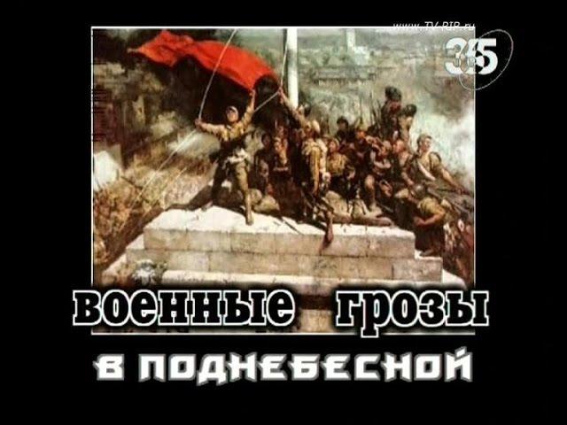 Военные грозы в Поднебесной Фильм первый 2007 `Горячие точки холодной войны`