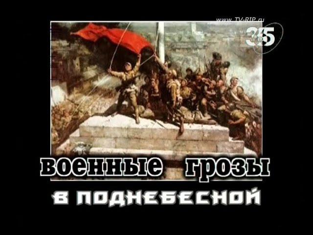Военные грозы в Поднебесной Фильм второй 2007 `Горячие точки холодной войны`
