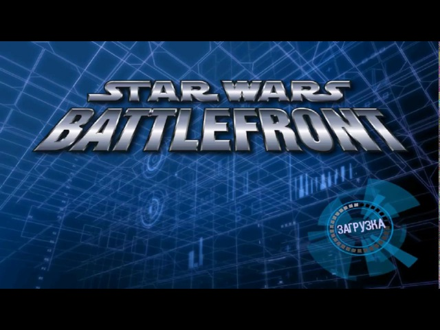 Прохождение Star Wats Battlefront 2004 1 Войны Клонов Битва с Гунганами