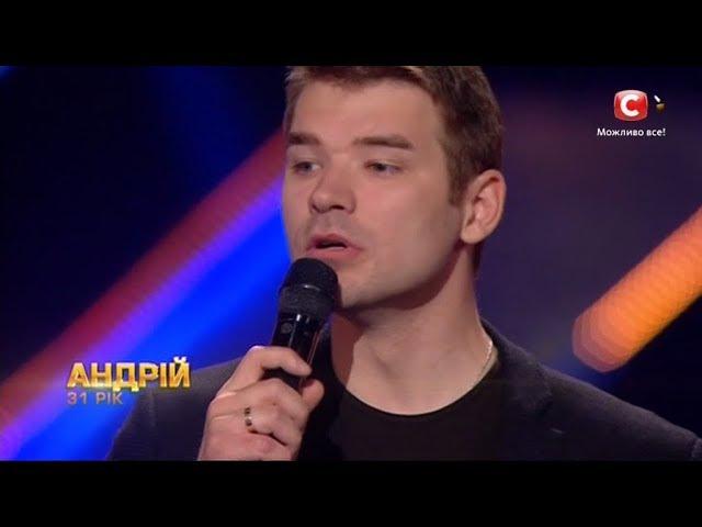 Андрей Колосов - You Are So Beautiful Joe Cocker cover |Восьмой кастинг «Х-фактор-8» (21.10.2017)