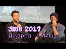 Миша и Джаред на конвенции JIB8 русские субтитры