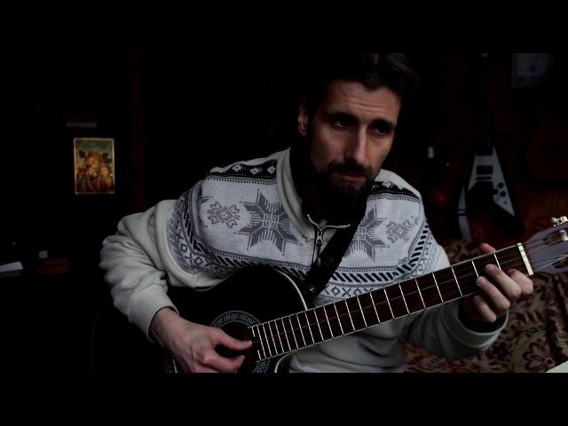 Под лаской плюшевого пледа на гитаре