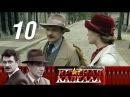 Красная капелла. 10 серия 2004. Детектив, история, боевик @ Русские сериалы