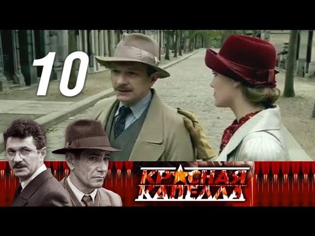 Красная капелла 10 серия (2004)