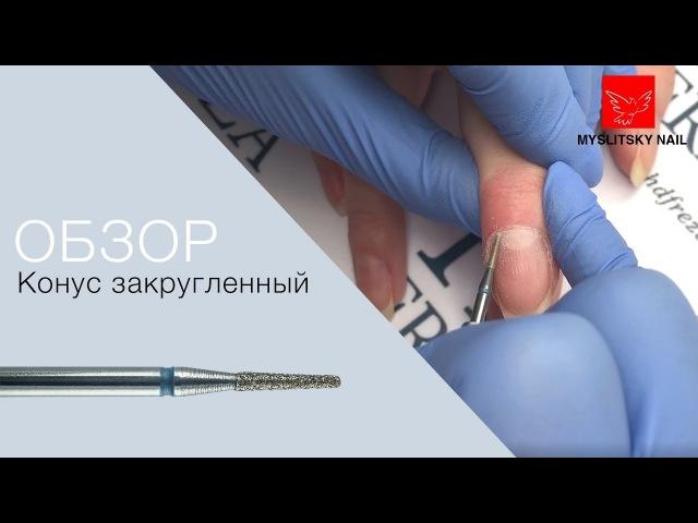 Обзор фрезы КОНУС закругленный с синей насечкой HD FREZA®