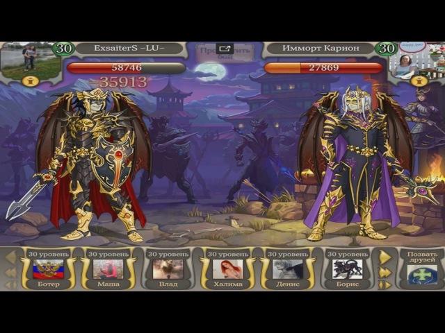 Легенда о Вампире (Битва кланов № 5)