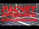 Солнечная панель инвертор как рассчитать купить дёшево у хорошего продавца с доставкой
