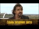 Судьбы загадочное завтра. 7 серия 2010 Мелодрама, драма @ Русские сериалы