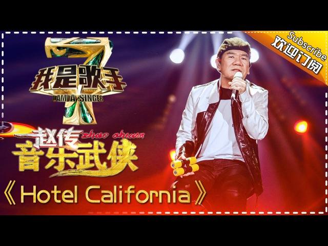 赵传《Hotel California》 — 我是歌手4第3期单曲纯享 I Am A Singer 4【湖南卫视官方版】