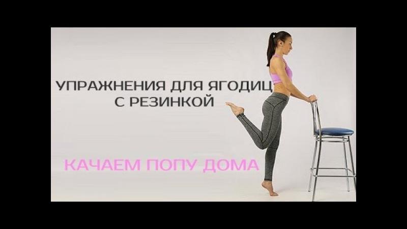 Качаем попу.Упражнение для ягодиц с резинкой II Я худею с Екатериной Кононовой