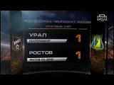Обзор матча: РФПЛ. 1-й тур. Урал - Ростов 1:1