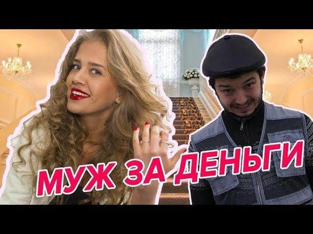 Таксист Русик. Муж за деньги