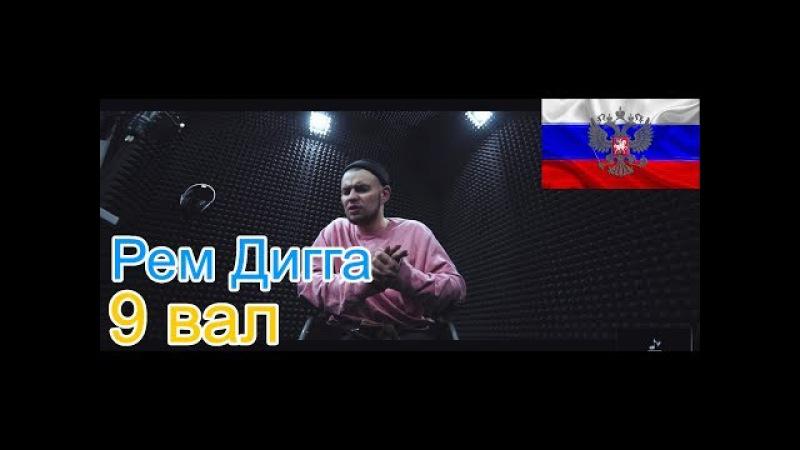 🔥Иностранец слушает русскую музыку🎙: Рем Дигга - 9 вал