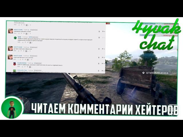 4yvak chat. Читаем комментарии хейтеров и больных людей. (18, много матов)