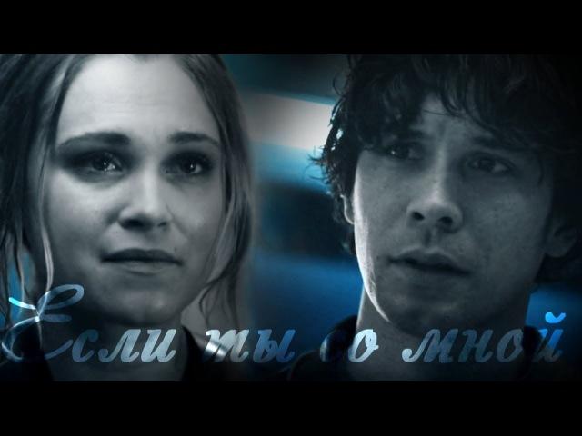 Bellamy and Clarke l Если ты со мной