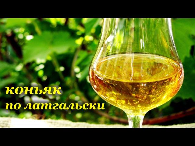 Рецепт настойки - коньяк по Латгальски от kaimariss