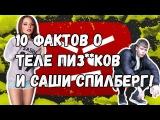 10 фактов о теле Саша Спилберг 10 фактов о теле школьника Самые тупые ролики на YouT...
