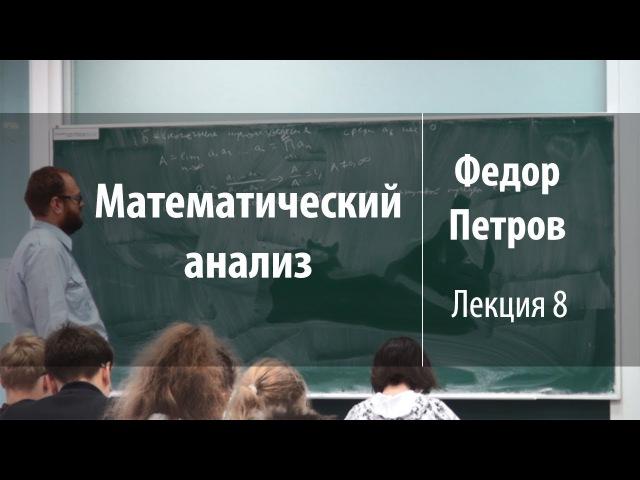 Лекция 8 | Математический анализ | Федор Петров | Лекториум