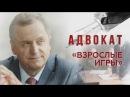 Адвокат 9 сезон 34 серия Взрослые игры 2017 HD 1080p
