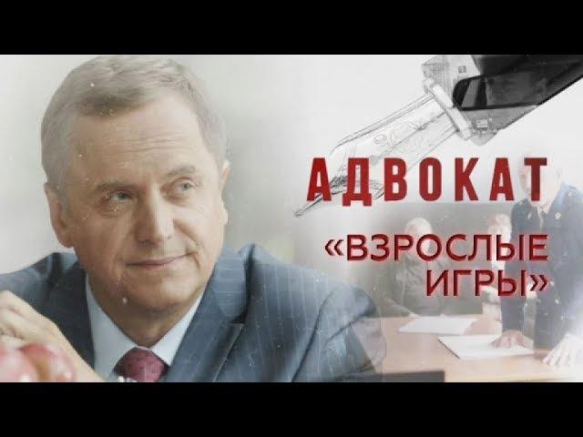 Адвокат 9 сезон 34 серия - Взрослые игры (2017) HD 1080p