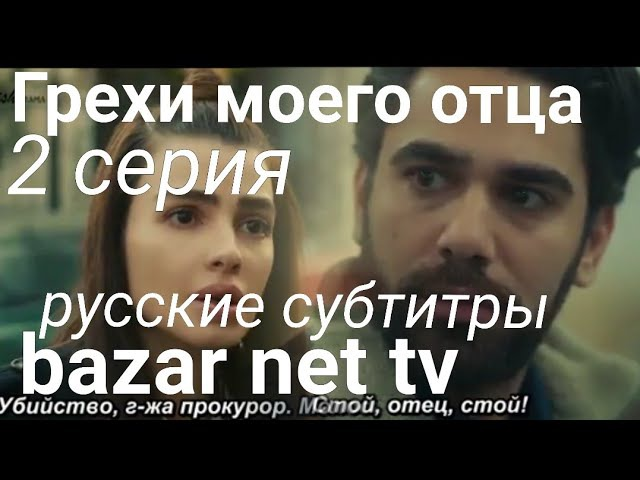 Грехи моего отца 2 серия рус.субтитры / Babamin gunahlari 2 bolum