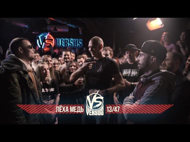 VERSUS 7 (сезон IV): Леха Медь VS 13/47 [UnitedStreets]