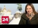 СЖР сообщит международным организациям о высылке Гончаровой с Украины Россия 24