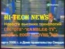 Hi-Tech News - Новости высоких технологий (ТК ОТВ-Rambler-TV, апрель 2006 год)VHS_Rip