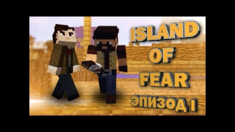 Machinima Minecraft - Остров Страха Эпизод I - Начало