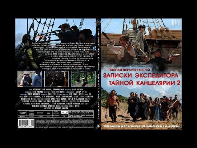 Записки экспедитора Тайной канцелярии-2 Серия 2 (2011) HD